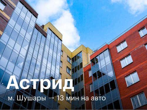 ЖК «Астрид» Площадь-ротонда в центре квартала.